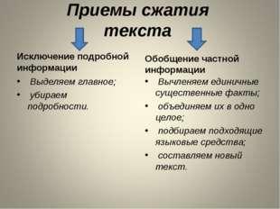 Приемы сжатия текста Исключение подробной информации Выделяем главное; убирае