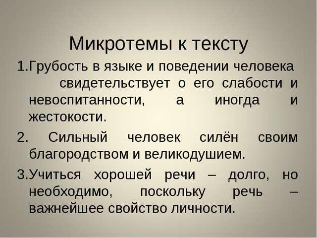 Микротемы к тексту Грубость в языке и поведении человека свидетельствует о ег...