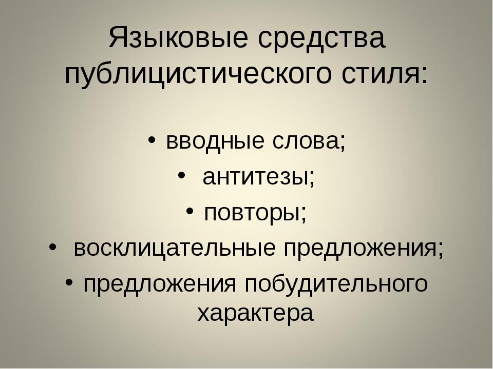 Языковые средства публицистического стиля: вводные слова; антитезы; повторы;...