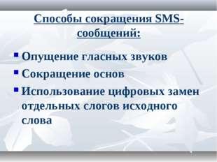 Способы сокращения SMS-сообщений: Опущение гласных звуков Сокращение основ Ис
