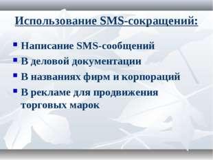 Использование SMS-сокращений: Написание SMS-сообщений В деловой документации