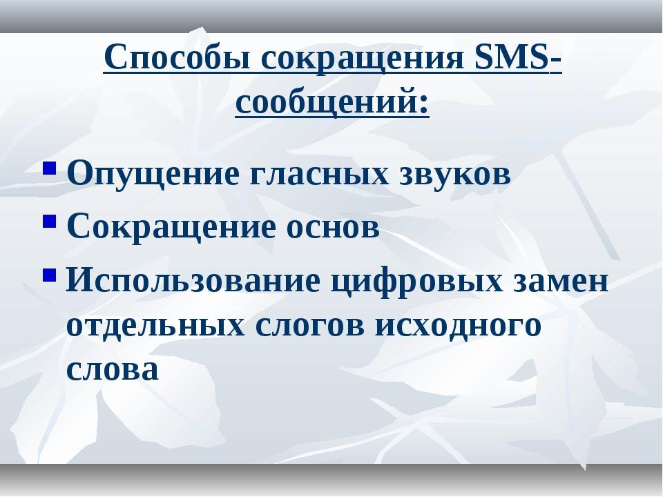 Способы сокращения SMS-сообщений: Опущение гласных звуков Сокращение основ Ис...