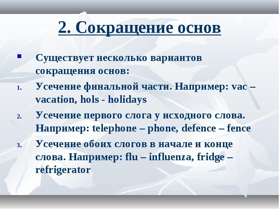 2. Сокращение основ Существует несколько вариантов сокращения основ: Усечение...
