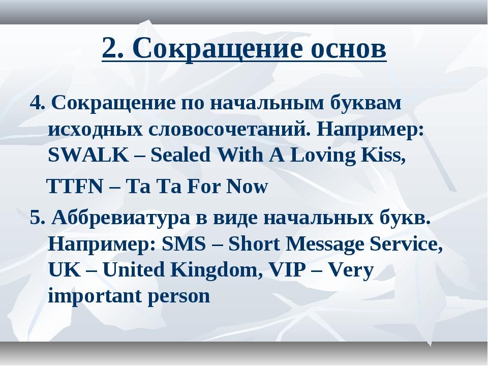 2. Сокращение основ 4. Сокращение по начальным буквам исходных словосочетаний...