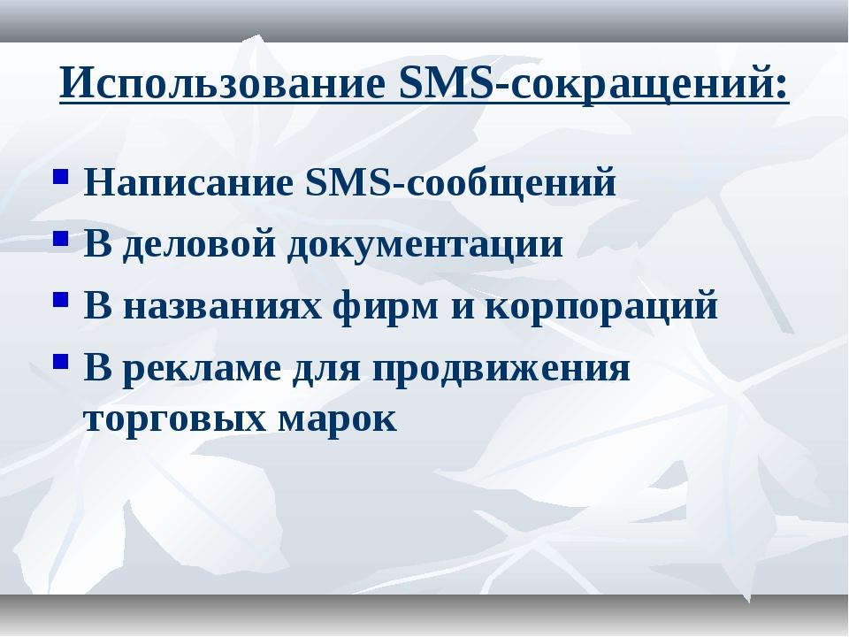 Использование SMS-сокращений: Написание SMS-сообщений В деловой документации...