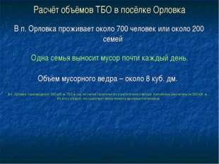 Расчёт объёмов ТБО в посёлке Орловка В п. Орловка проживает около 700 человек