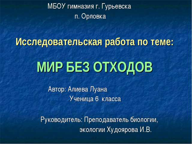 Исследовательская работа по теме: МИР БЕЗ ОТХОДОВ Автор: Алиева Луана Ученица...