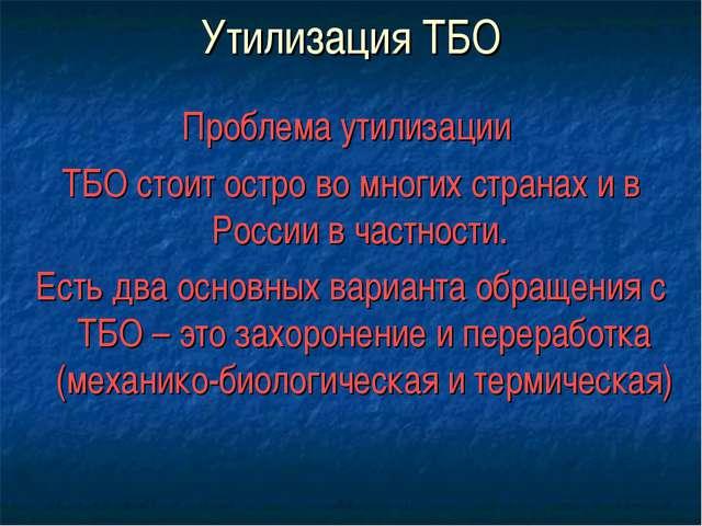 Утилизация ТБО Проблема утилизации ТБО стоит остро во многих странах и в Росс...