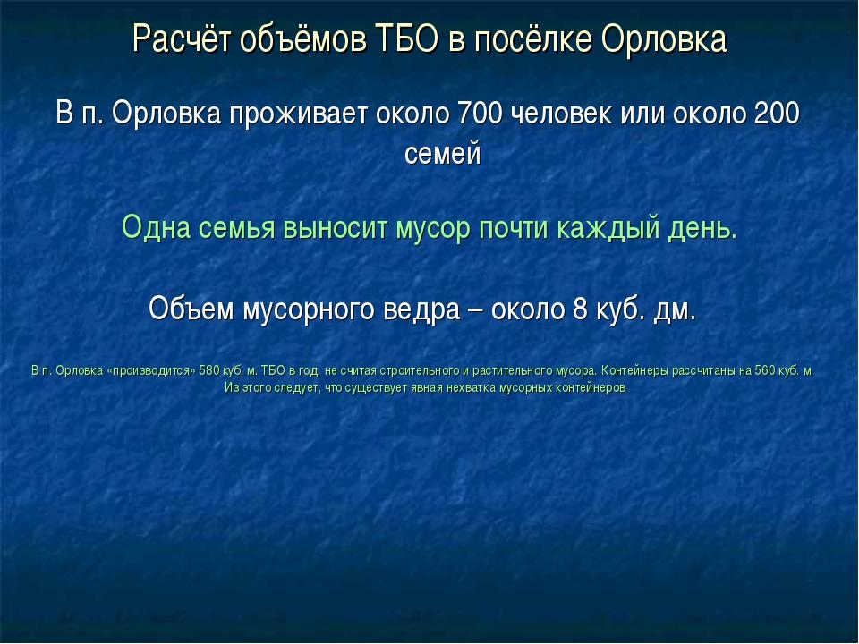 Расчёт объёмов ТБО в посёлке Орловка В п. Орловка проживает около 700 человек...