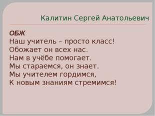 Калитин Сергей Анатольевич ОБЖ Наш учитель – просто класс! Обожает он всех на