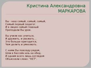 Кристина Александровна МАРКАРОВА Вы - наш самый, самый, самый, Самый первый п