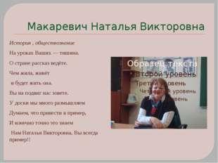 Макаревич Наталья Викторовна История , обществознание На уроках Ваших — тишин