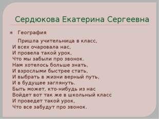 Сердюкова Екатерина Сергеевна * География Пришла учительница в класс, И все