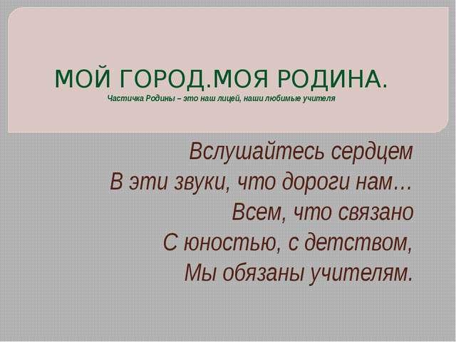 МОЙ ГОРОД.МОЯ РОДИНА. Частичка Родины – это наш лицей, наши любимые учителя В...