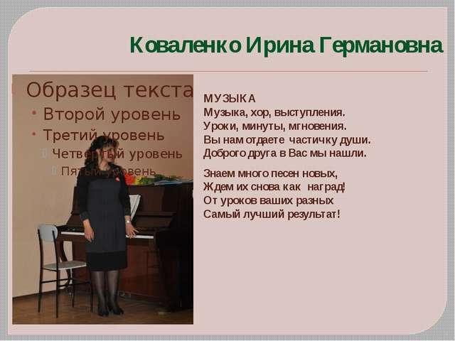Коваленко Ирина Германовна МУЗЫКА Музыка, хор, выступления. Уроки, минуты, мг...