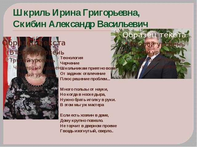 Шкриль Ирина Григорьевна, Скибин Александр Васильевич Технология Черчение Шко...