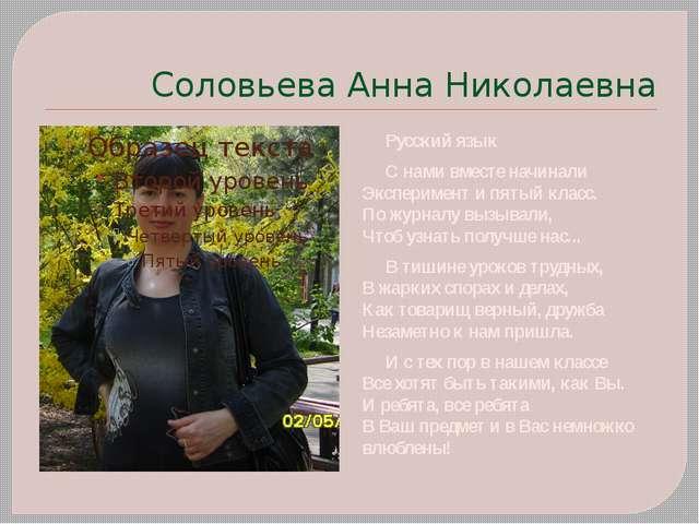 Соловьева Анна Николаевна Русский язык С нами вместе начинали Эксперимент и...