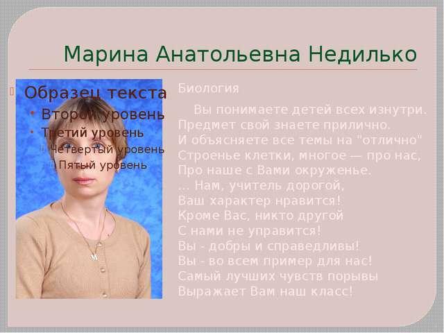 Марина Анатольевна Недилько Биология Вы понимаете детей всех изнутри. Предме...