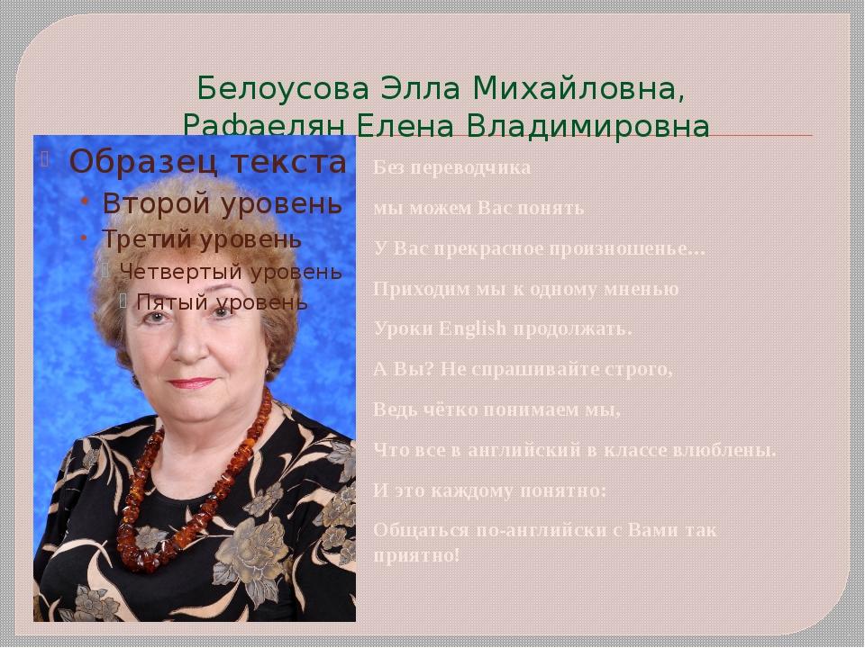 Белоусова Элла Михайловна, Рафаелян Елена Владимировна Без переводчика мы мож...