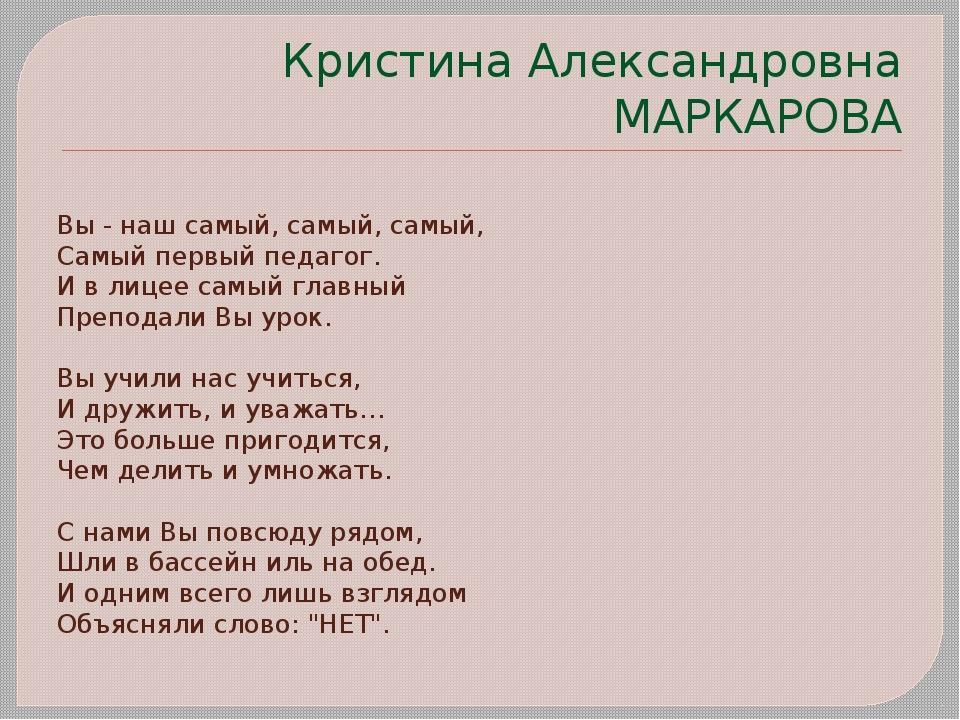 Кристина Александровна МАРКАРОВА Вы - наш самый, самый, самый, Самый первый п...
