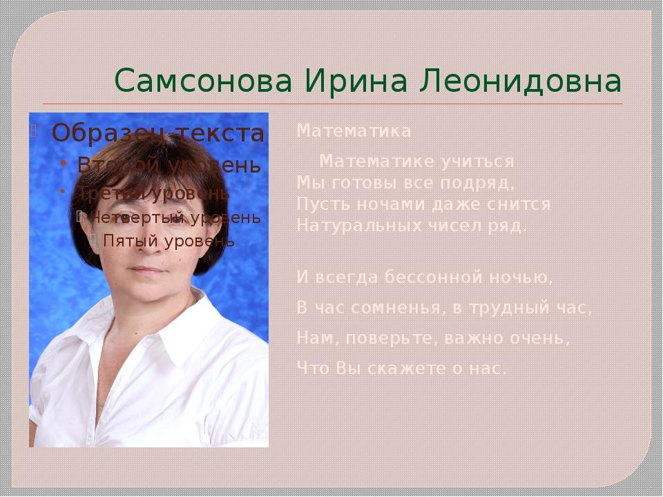 Самсонова Ирина Леонидовна Математика Математике учиться Мы готовы все подря...
