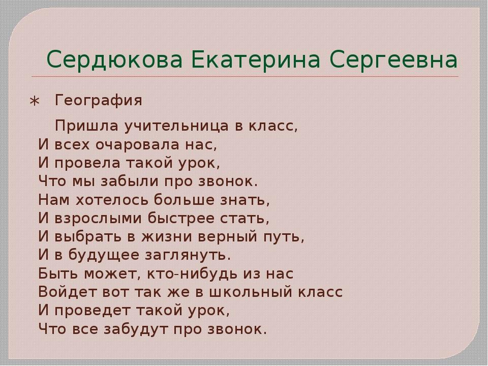 Сердюкова Екатерина Сергеевна * География Пришла учительница в класс, И все...