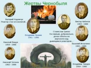 Валерий Ходемчук Реактор стал его могилой… Владимир Правик 1961 - 1986 Виктор