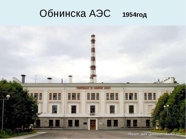 Обнинска АЭС 1954год