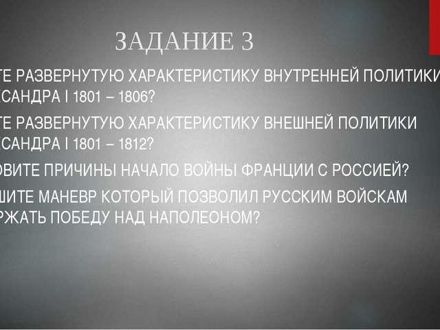 ЗАДАНИЕ 3 ДАЙТЕ РАЗВЕРНУТУЮ ХАРАКТЕРИСТИКУ ВНУТРЕННЕЙ ПОЛИТИКИ АЛЕКСАНДРА I 1...