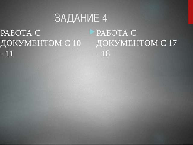 ЗАДАНИЕ 4 РАБОТА С ДОКУМЕНТОМ С 10 - 11 РАБОТА С ДОКУМЕНТОМ С 17 - 18