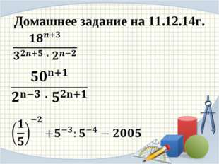 Домашнее задание на 11.12.14г.