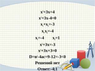 х2+3х=4 х2+3х-4=0 х1+х2=-3 х1∙х2=-4 х1=-4 х2=1 х2+3х=-3 х2+3х+3=0 D=в2-4ас=9-