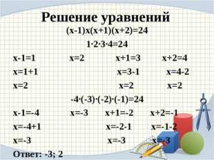 Решение уравнений (х-1)х(х+1)(х+2)=24 1∙2∙3∙4=24 х-1=1 х=2 х+1=3 х+2=4 х=1+1