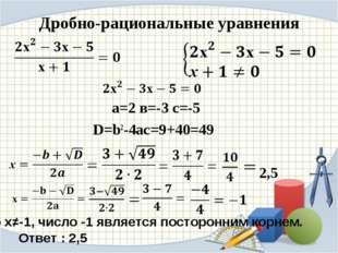 Дробно-рациональные уравнения а=2 в=-3 с=-5 D=b2-4ac=9+40=49 2,5 Но х≠-1, чис