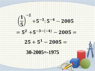 30-2005=-1975