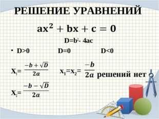 решений нет D=b2- 4ac D>0 D=0 D