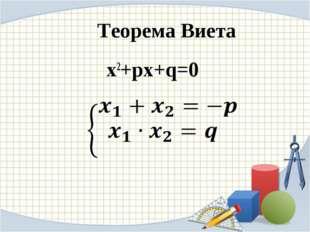 Теорема Виета x2+px+q=0