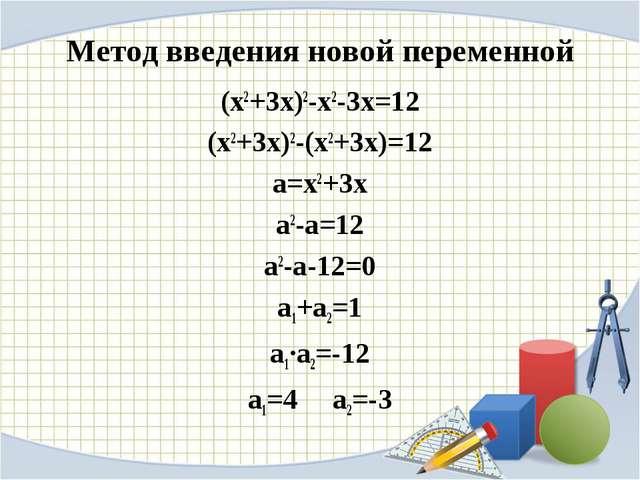 Метод введения новой переменной (х2+3х)2-х2-3х=12 (х2+3х)2-(х2+3х)=12 а=х2+3х...