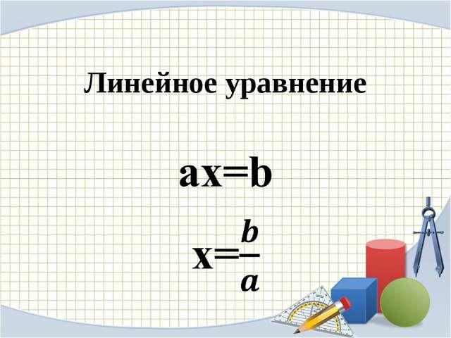 Линейное уравнение
