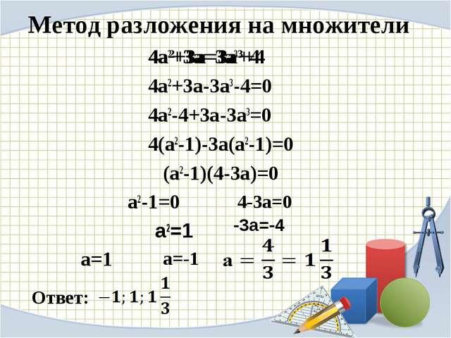 Метод разложения на множители 4a2+3a=3a3+4 4a2+3a-3a3-4=0 4a2-4+3a-3a3=0 4(a2...