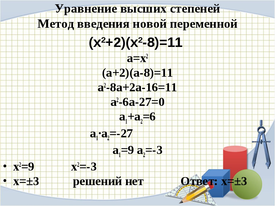 Уравнение высших степеней Метод введения новой переменной a=x2 (a+2)(a-8)=11...