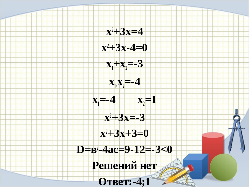 х2+3х=4 х2+3х-4=0 х1+х2=-3 х1∙х2=-4 х1=-4 х2=1 х2+3х=-3 х2+3х+3=0 D=в2-4ас=9-...