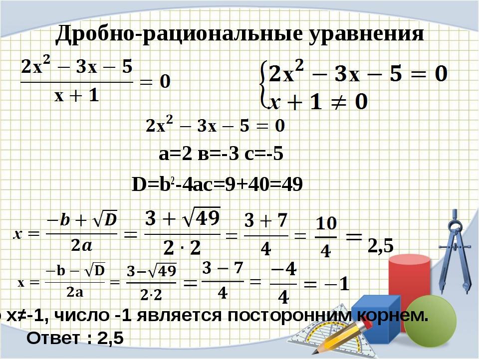 Дробно-рациональные уравнения а=2 в=-3 с=-5 D=b2-4ac=9+40=49 2,5 Но х≠-1, чис...