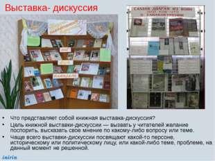 Выставка- дискуссия Что представляет собой книжная выставка-дискуссия? Цель