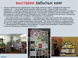 выставки забытых книг Зачем в библиотеках оформляют «выставки забытых книг»?