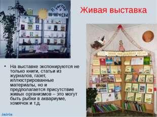 Живая выставка На выставке экспонируются не только книги, статьи из журналов,