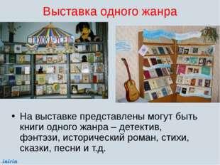 Выставка одного жанра На выставке представлены могут быть книги одного жанра