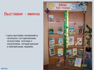 Выставки - имена Цель выставки познакомить читателя с историческими личностям
