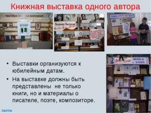 Книжная выставка одного автора Выставки организуются к юбилейным датам. На вы