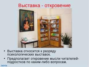 Выставка - откровение Выставка относится к разряду психологических выставок.